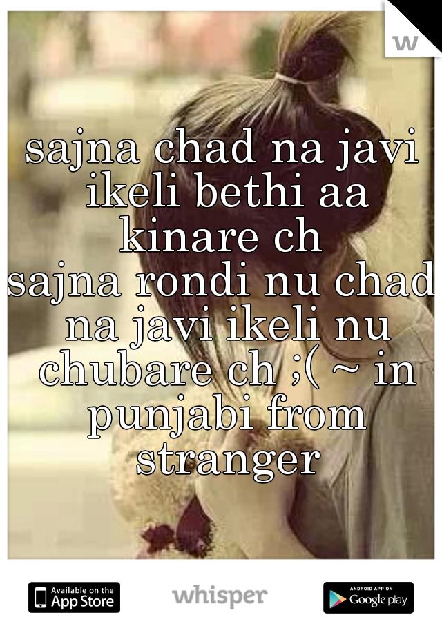 sajna chad na javi ikeli bethi aa kinare ch  sajna rondi nu chad na javi ikeli nu chubare ch ;( ~ in punjabi from stranger