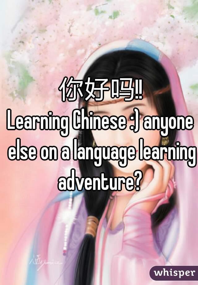 你好吗!! Learning Chinese :) anyone else on a language learning adventure?