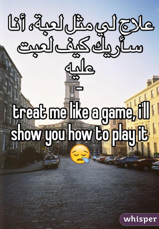 علاج لي مثل لعبة، أنا سأريك كيف لعبت عليه -  treat me like a game, i'll show you how to play it😪