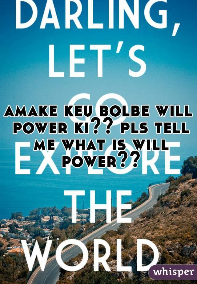 amake keu bolbe will power ki?? pls tell me what is will power??