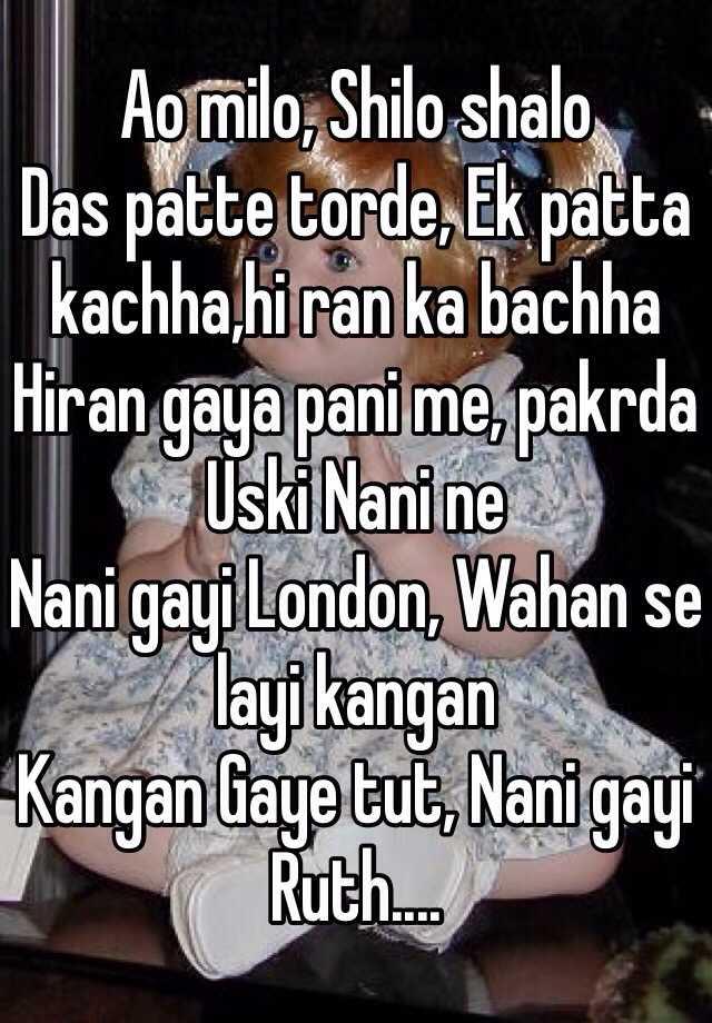 Lyric shilo lyrics : Ao milo, Shilo shalo Das patte torde, Ek patta kachha,hi ran ka ...
