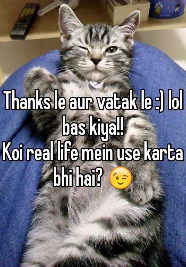 Thanks Le Aur Vatak Le Lol Bas Kiya Koi Real Life Mein Use Karta Bhi Hai