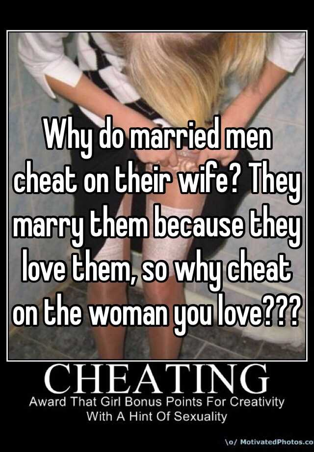 why do men cheat with married women