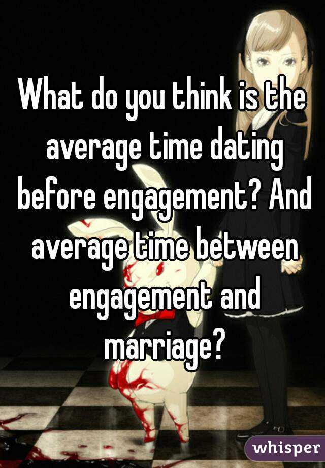 Average time from dating to engagement
