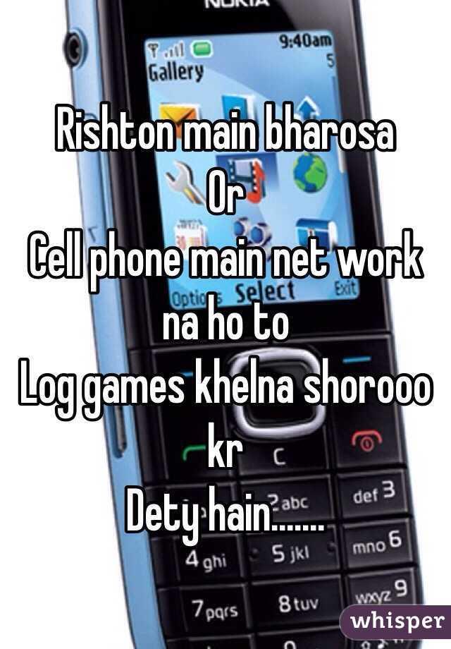 Rishton main bharosa Or Cell phone main net work na ho to  Log games khelna shorooo kr Dety hain.......