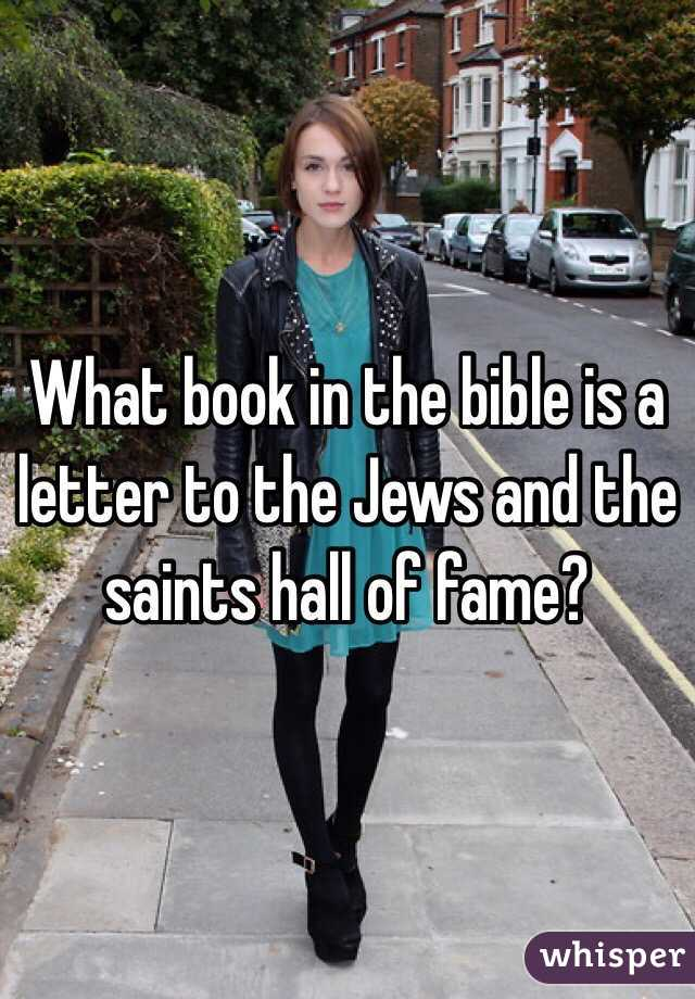 What book in the bible is a letter to the Jews and the saints hall of