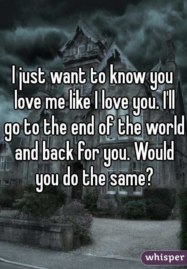 I Want To Know You Love Me