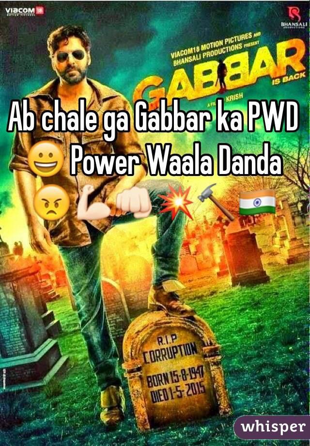 Ab chale ga Gabbar ka PWD 😀 Power Waala Danda 😠💪🏻👊🏻💥🔨🇮🇳