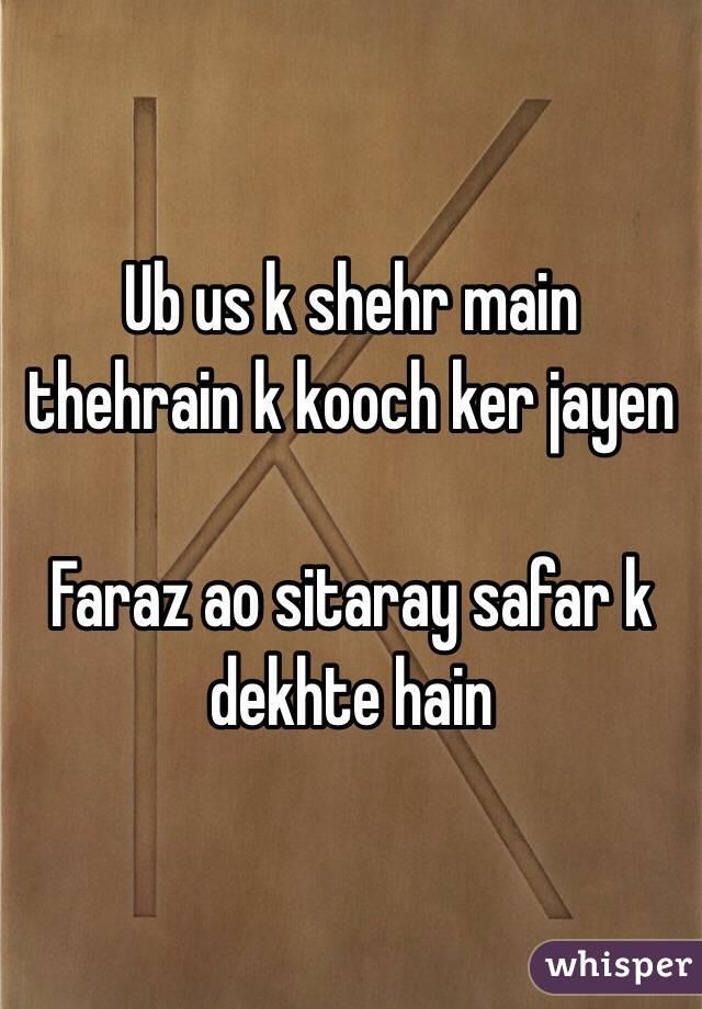 Ub us k shehr main thehrain k kooch ker jayen  Faraz ao sitaray safar k dekhte hain