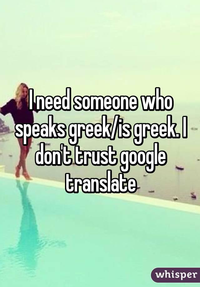 I need someone who speaks greek/is greek. I don't trust google translate