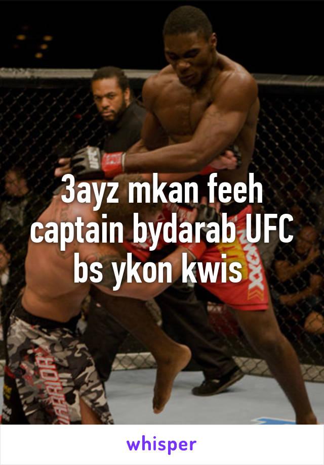 3ayz mkan feeh captain bydarab UFC bs ykon kwis
