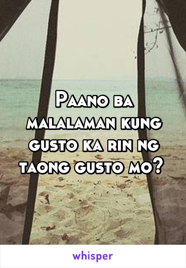 Paano ba malalaman kung gusto ka rin ng taong gusto mo?