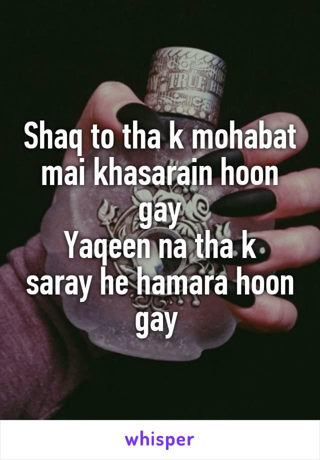 Shaq to tha k mohabat mai khasarain hoon gay Yaqeen na tha k saray he hamara hoon gay