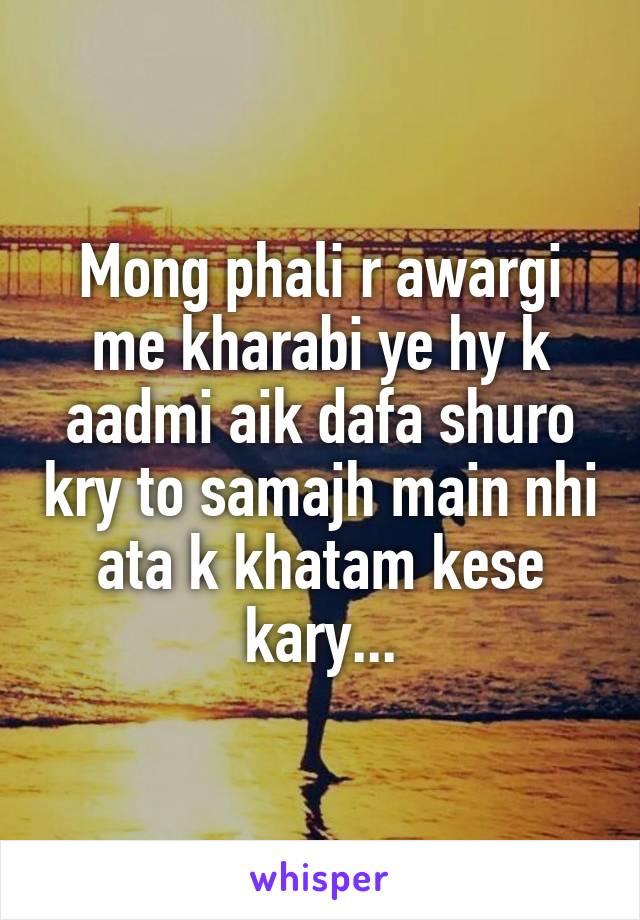 Mong phali r awargi me kharabi ye hy k aadmi aik dafa shuro kry to samajh main nhi ata k khatam kese kary...