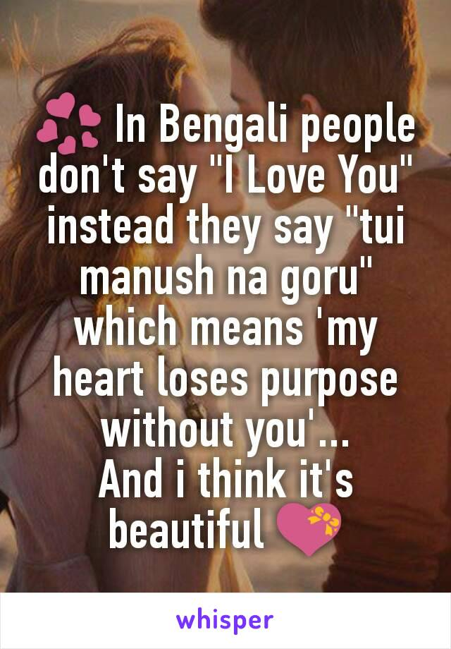 💞 In Bengali people don't say