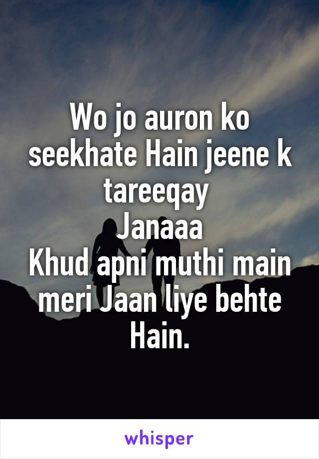 Wo jo auron ko seekhate Hain jeene k tareeqay  Janaaa Khud apni muthi main meri Jaan liye behte Hain.