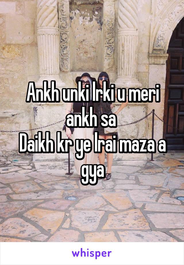 Ankh unki lrki u meri ankh sa  Daikh kr ye lrai maza a gya