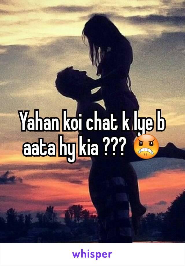 Yahan koi chat k lye b aata hy kia ??? 😠
