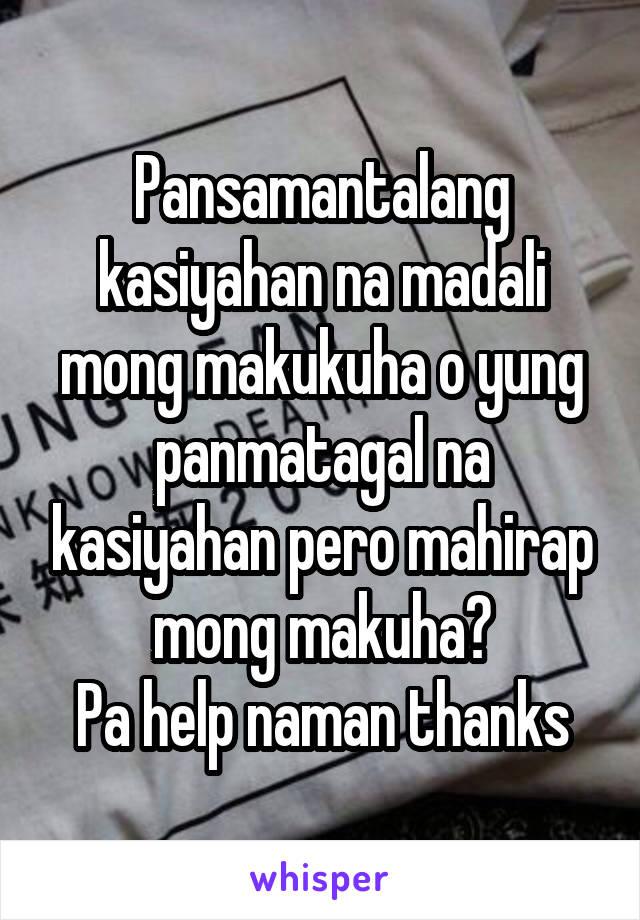 Pansamantalang kasiyahan na madali mong makukuha o yung panmatagal na kasiyahan pero mahirap mong makuha? Pa help naman thanks