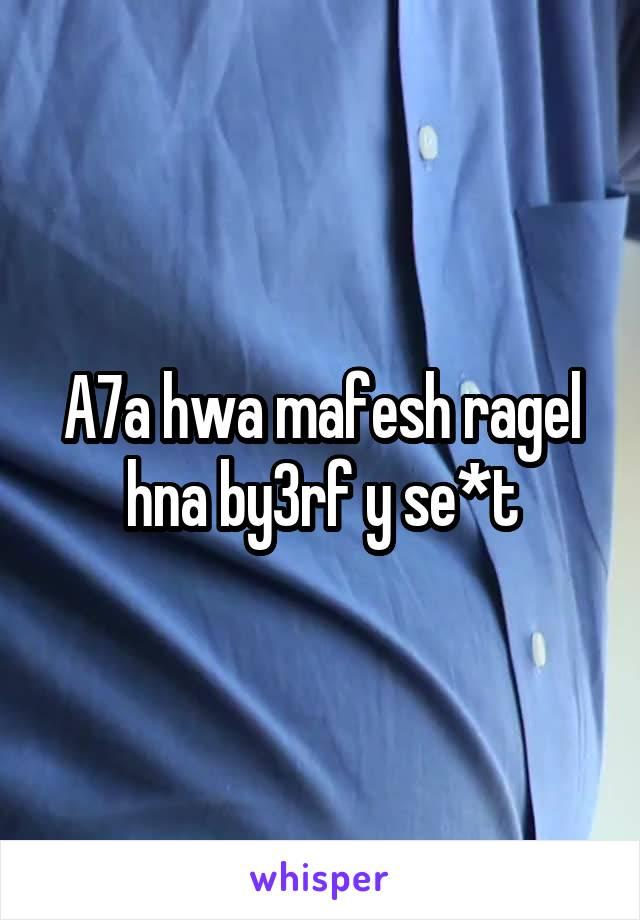 A7a hwa mafesh ragel hna by3rf y se*t