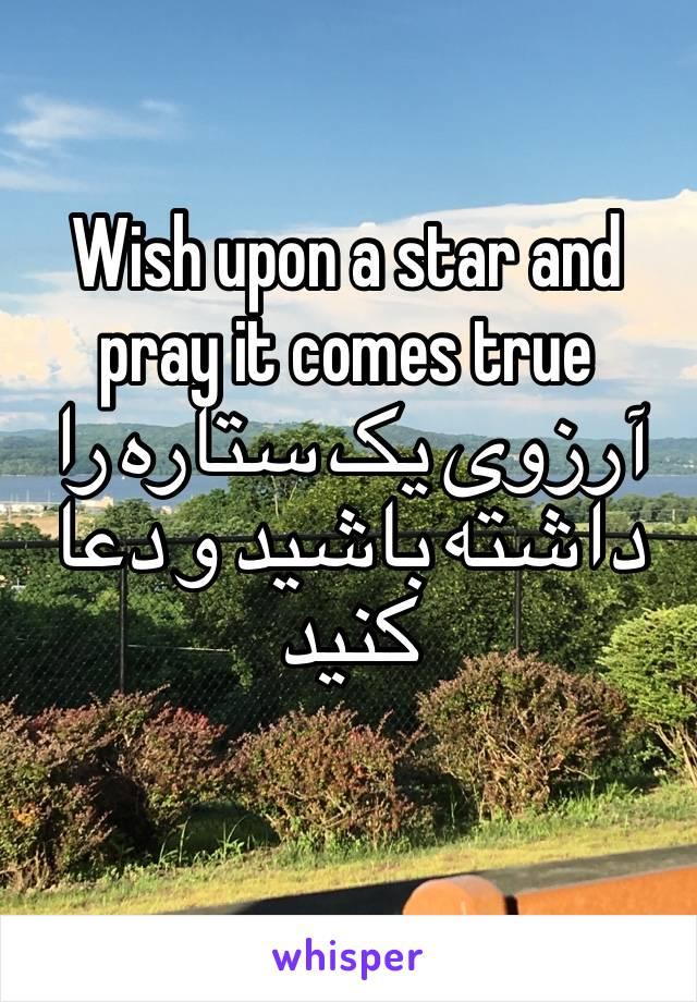 Wish upon a star and pray it comes true آرزوی یک ستاره را داشته باشید و دعا کنید