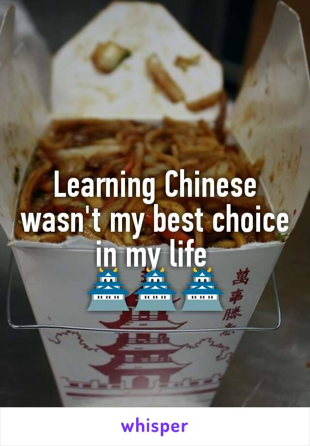 Learning Chinese wasn't my best choice in my life  🏯🏯🏯