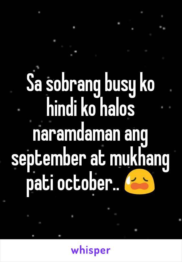 Sa sobrang busy ko hindi ko halos naramdaman ang september at mukhang pati october.. 😥