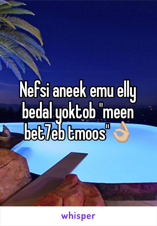 "Nefsi aneek emu elly bedal yoktob ""meen bet7eb tmoos""👌🏼"