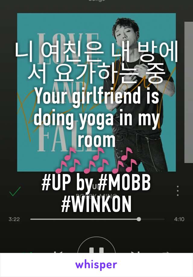 니 여친은 내 방에서 요가하는 중 Your girlfriend is doing yoga in my room 🎶🎶🎶 #UP by #MOBB #WINKON