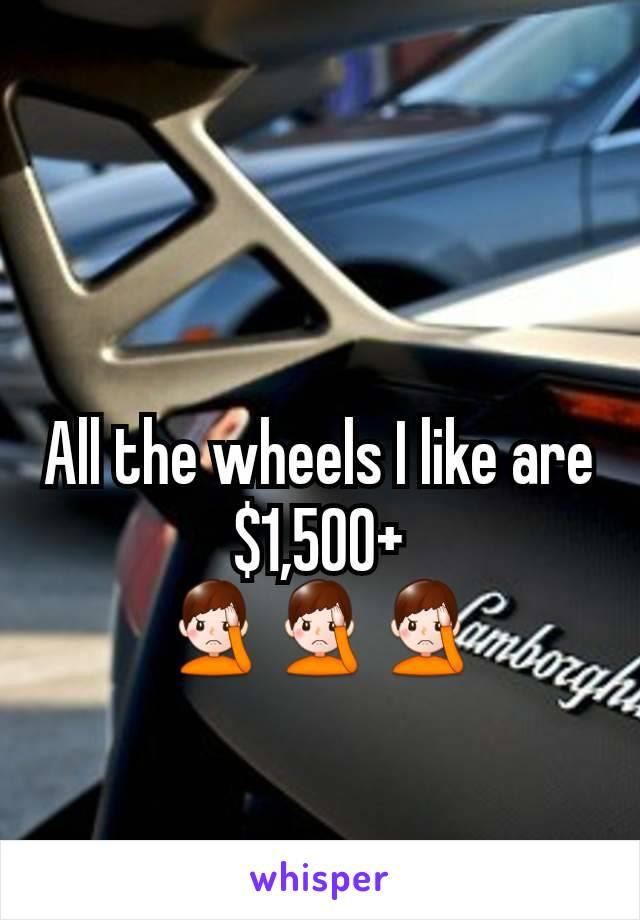 All the wheels I like are $1,500+ 🤦♂️🤦♂️🤦♂️