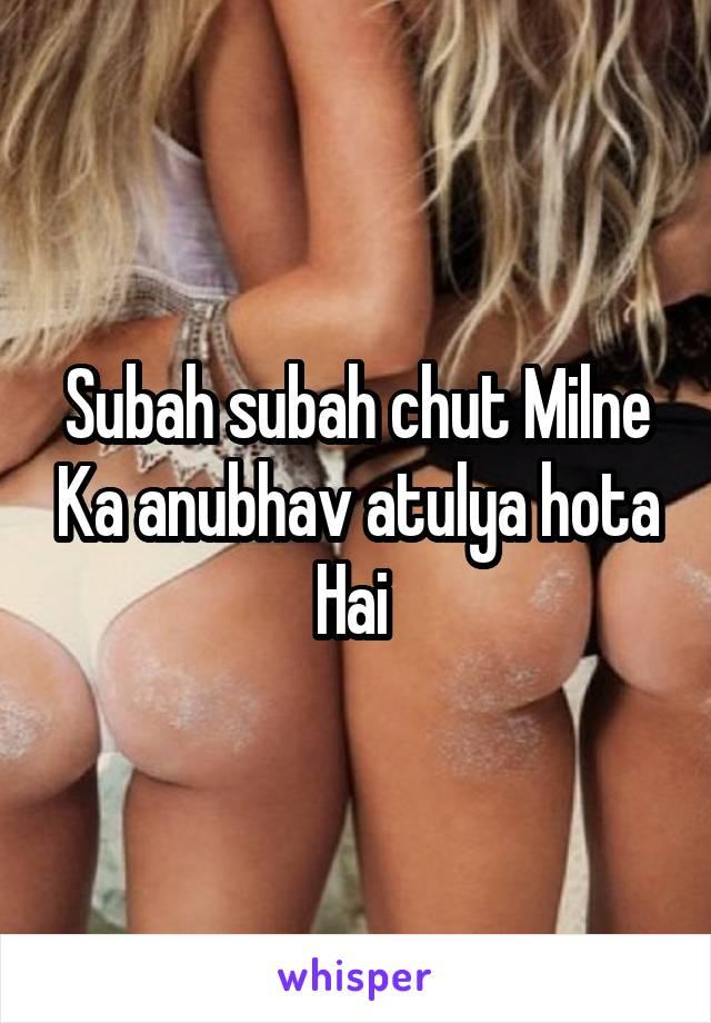 Subah subah chut Milne Ka anubhav atulya hota Hai