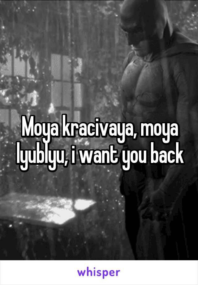 Moya kracivaya, moya lyublyu, i want you back