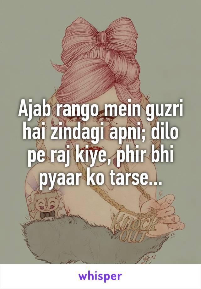 Ajab rango mein guzri hai zindagi apni; dilo pe raj kiye, phir bhi pyaar ko tarse...