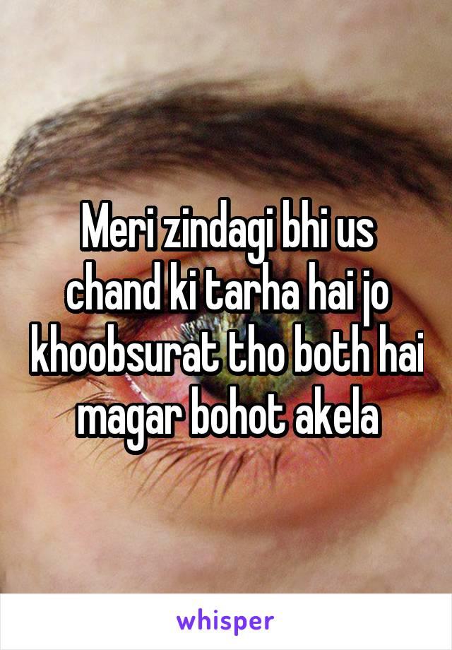 Meri zindagi bhi us chand ki tarha hai jo khoobsurat tho both hai magar bohot akela