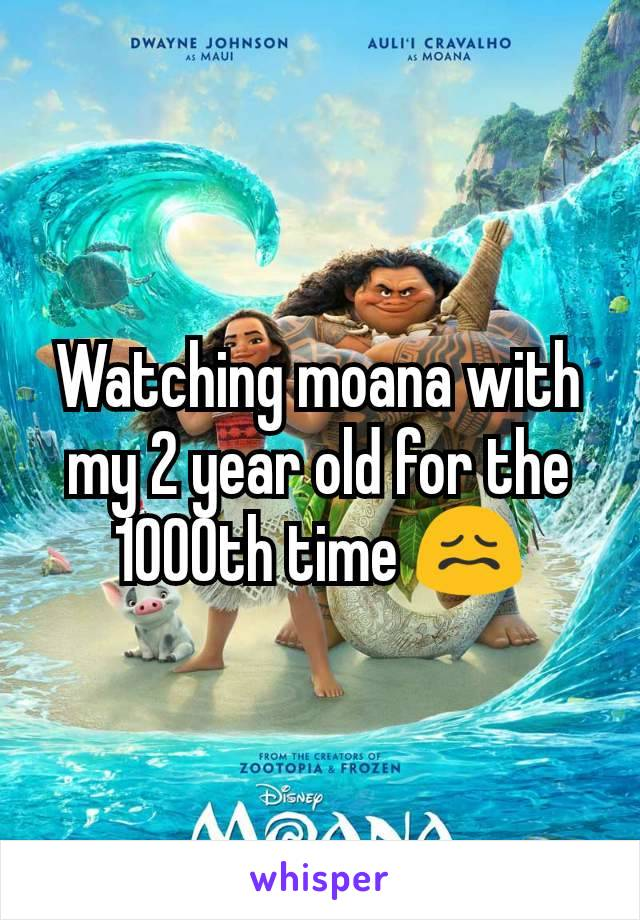 Watching moana with my 2 year old for the 1000th time 😖