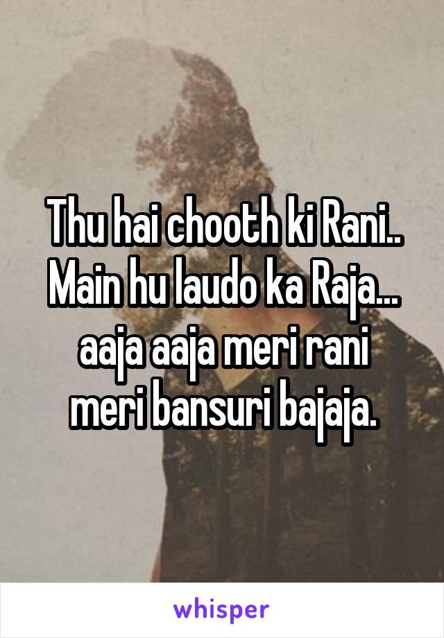 Thu hai chooth ki Rani.. Main hu laudo ka Raja... aaja aaja meri rani meri bansuri bajaja.