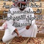 الله ساعد فلصتين و العراق و سوريا. الله احفظ الدول العربية. الله ساعد مصر ضد الاخوان الذي يخوننا المصريين.